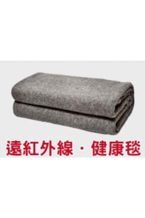 遠紅外線健康毛毯(單人)