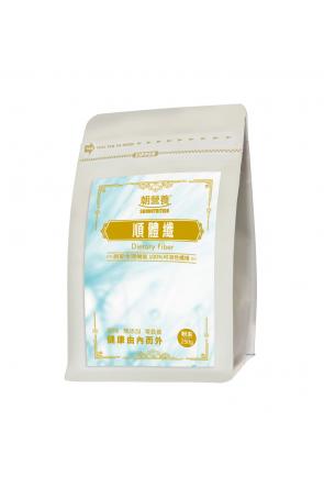 順體纖 Dietary Fiber (250g)